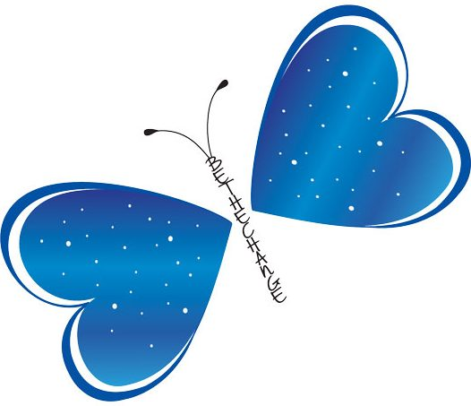 Be the Change Butterfly LLC